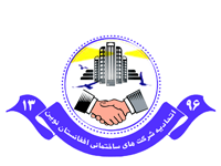 Afghanistan Nawin Union of Construction Companies